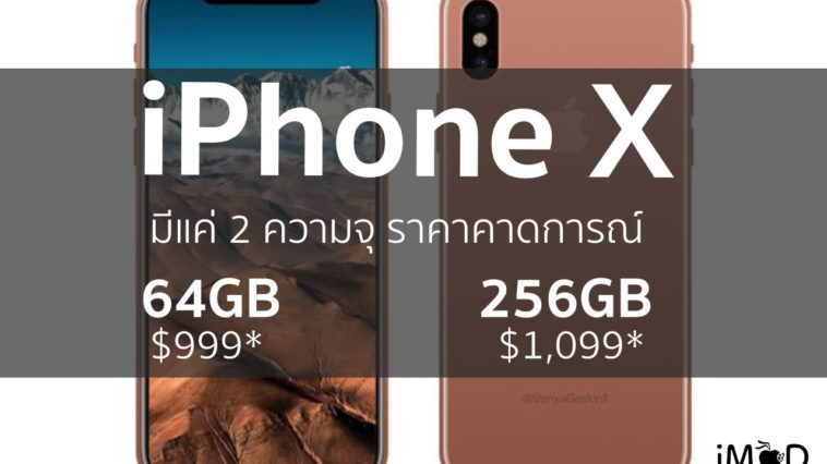 Iphone X 64gb 256gb Leaked