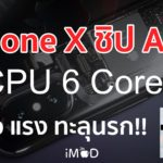 Iphone X A11 Cpu 6 Cores
