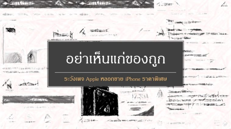 Fake Apple Page Thailand 1