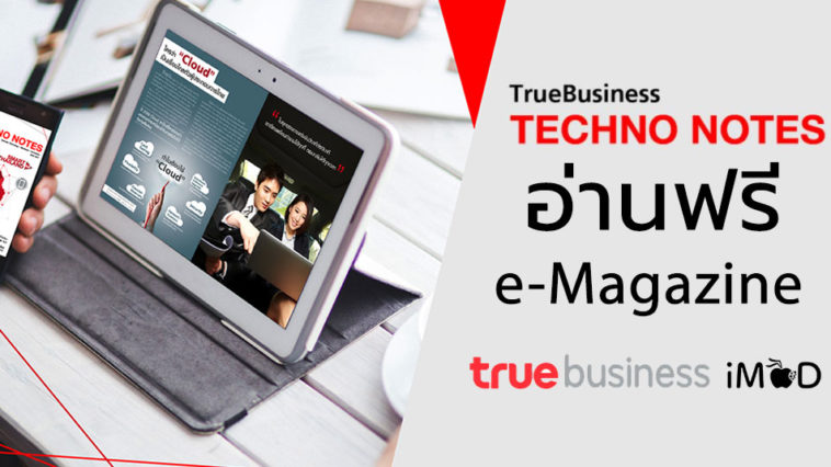 Truebusiness Techno Notes