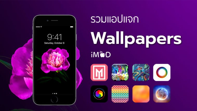 Best Wallpaper Apps Cover
