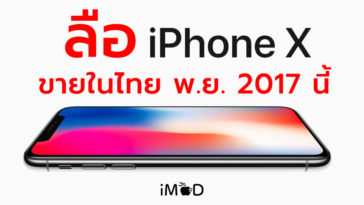 Iphone X Thai Rumors