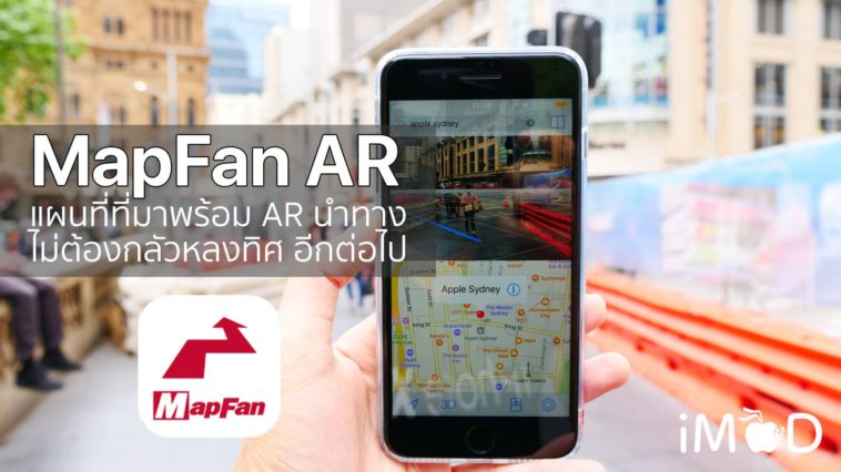 Mapfan Ar Global Hero 2