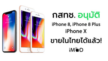 Nbtc Approve Iphone 8 Iphone X