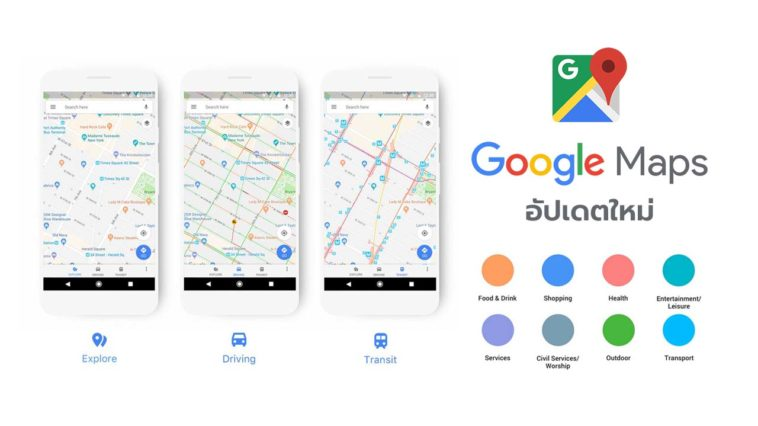 Googlemaps Updated Cover2