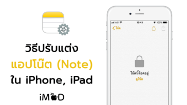 How To Customize The Note App On Iphone Ipad