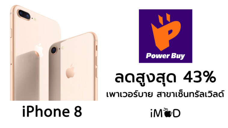 Iphone 8 Powerbuy