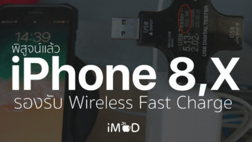 Iphone X 8 8p Wireless Fast Charge Confirmed