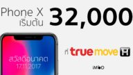 Iphone X Promotion 2017 True Hero2