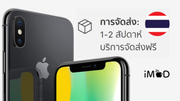 Iphone X Th Ships 25 Nov 2017
