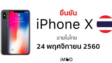 Iphone X Thailand Confirmed