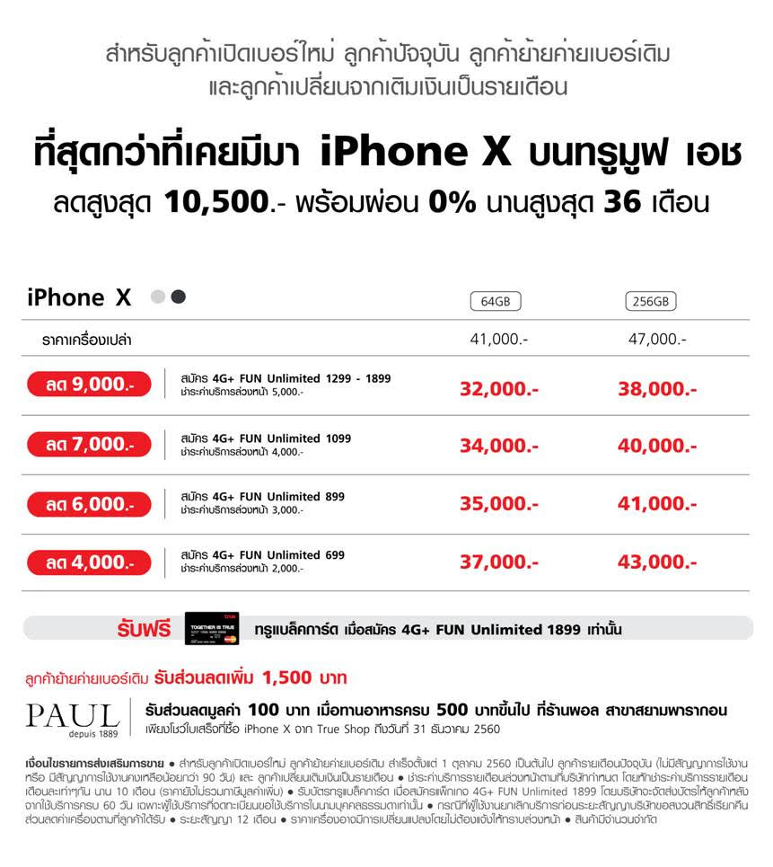 Iphone X Truemove H Promotion