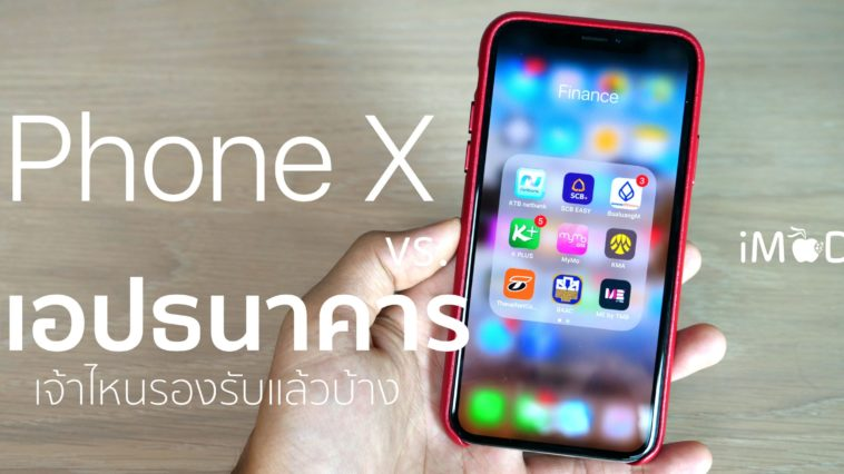 Iphone X Vs Thai Bank App