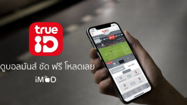 True Id Football Iphone X Cover