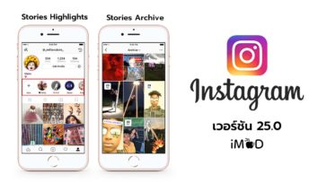 Instragram Version 25.0 Cover