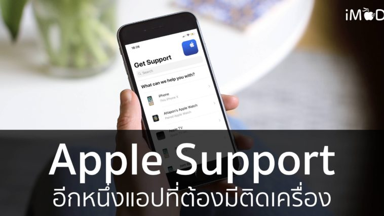 Apple Support App Cover