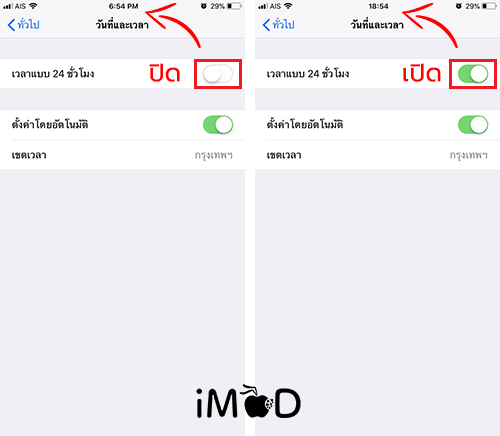 Change Iphone Time Format To Am Pm 2