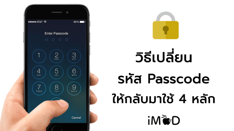Change Passcode To 4 Digits
