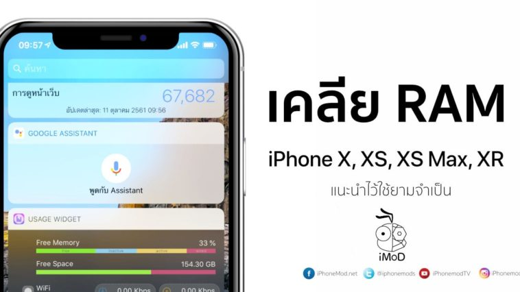 Clear Ram Iphone X Series Cover