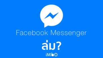 Facebook Messenger ล่ม