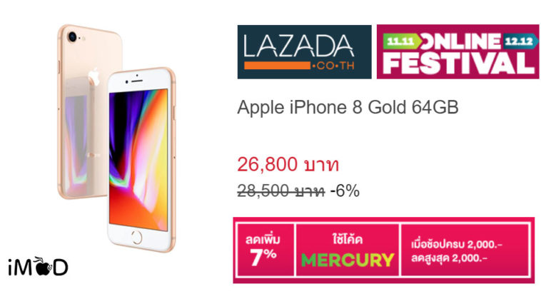 Lazada 12 12 Iphone 8 Promotion