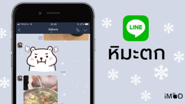 Line Snow Animation