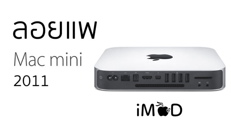 Mac Mini 2011 Obsolete