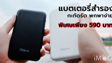 Gizmo Gp 005 Power Bank Review