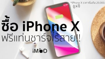Studio7 Iphonex Free Wireless Charger Promotion Jan Cover