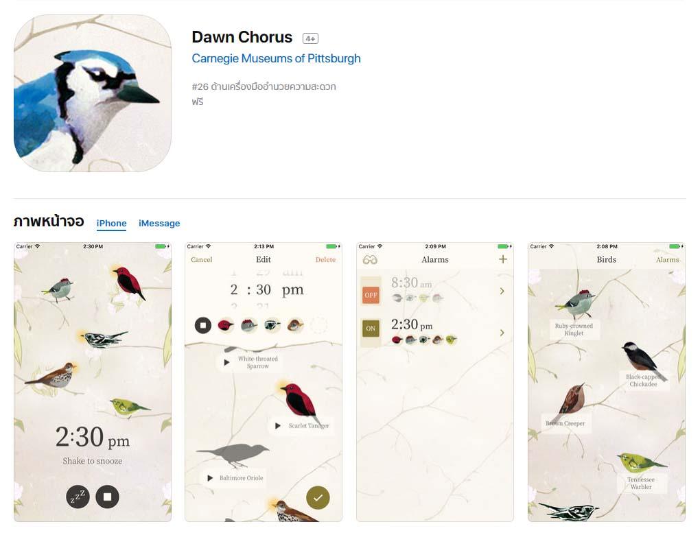 App Dawnchorus Cover