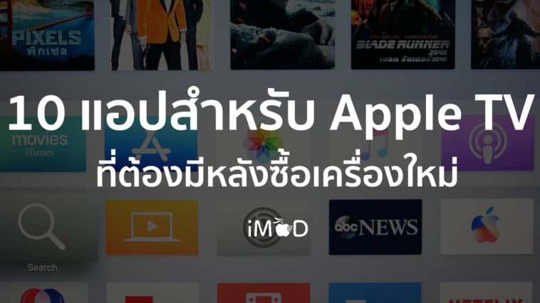 Apple Tv Apps Must Have