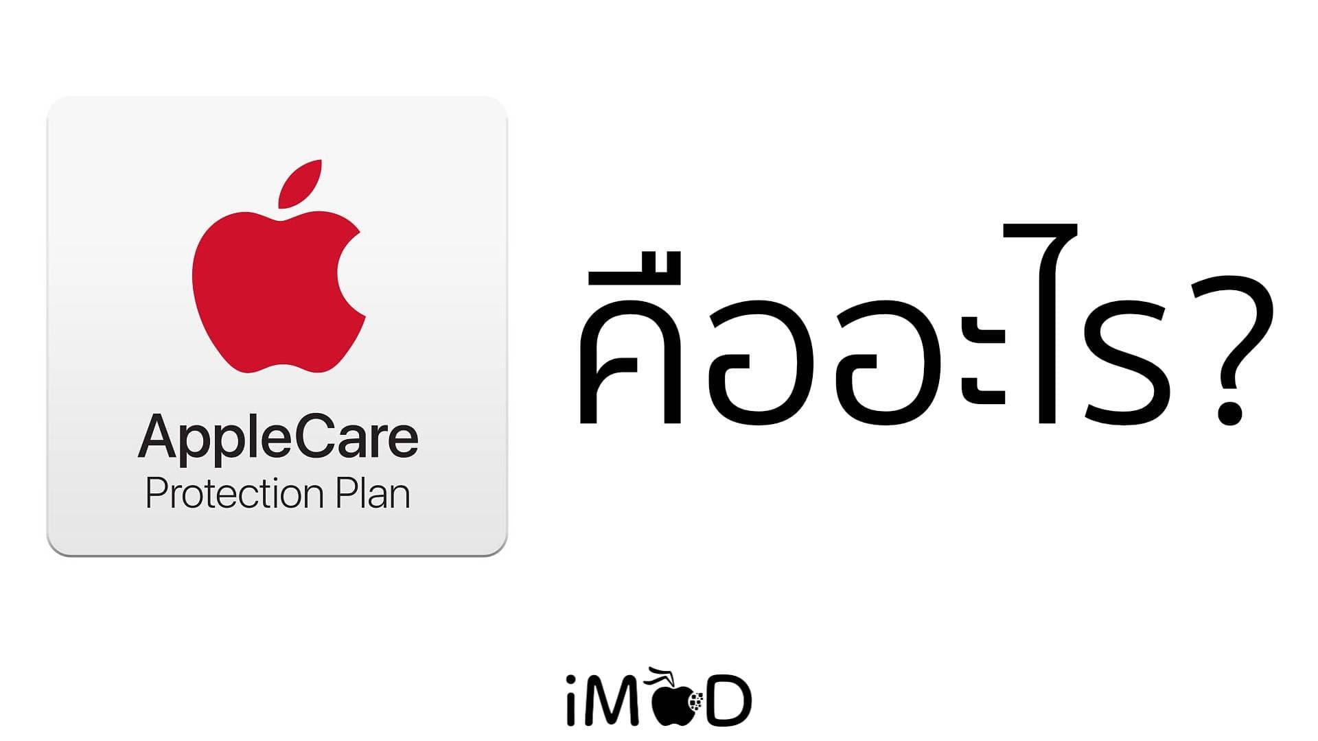 Applecare คืออะไร