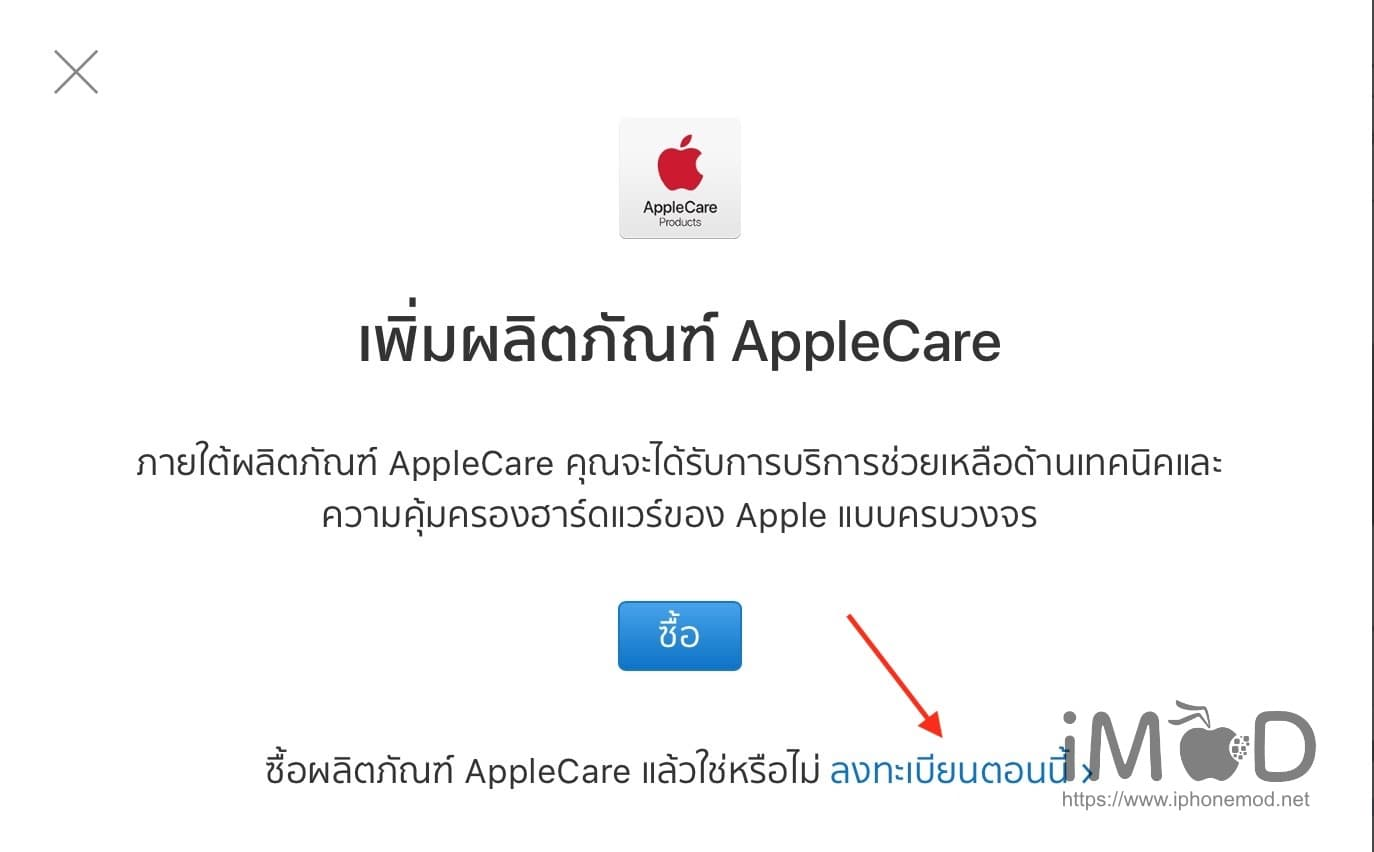 Applecare Registration Apple Tv 02
