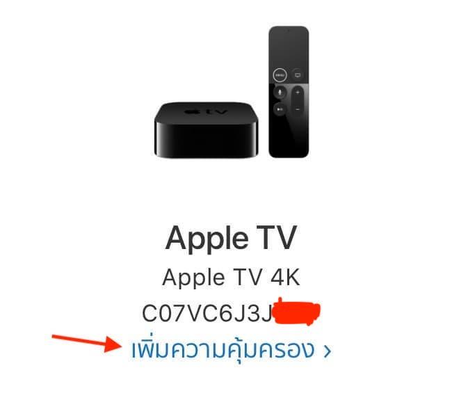Applecare Registration Apple Tv Edited