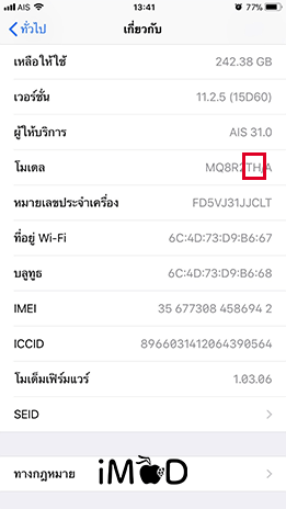 How To Check Iphone New Refurbished Replacement 2