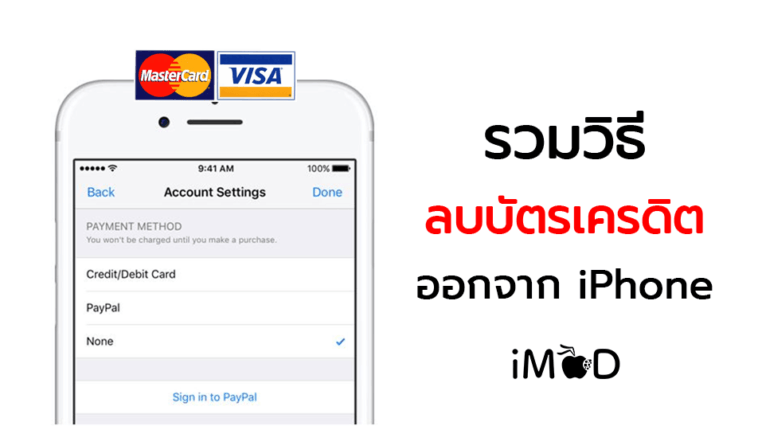How To Remove Credit Card Debit Card From Iphone Ipad