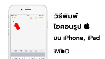 How Type Spcecial Charactoristic Ios Keyboard Shortcut