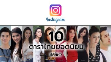 Instagram Followers Cover Thai