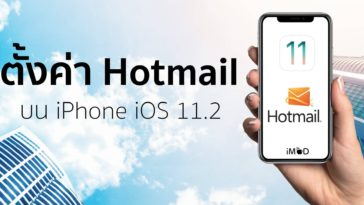 Ios 11 Hotmail Setting Cover