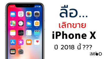 Iphone X Discontinue 2018 Cover Img