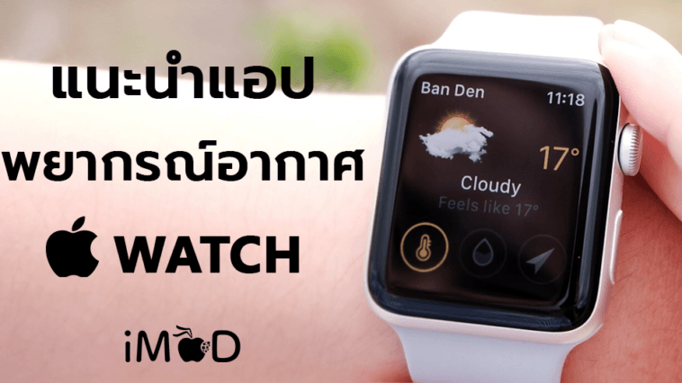 Weather Forecast For Apple Watch Suggestion