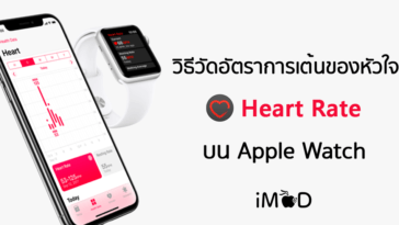 Apple Watch Check Heart Rate