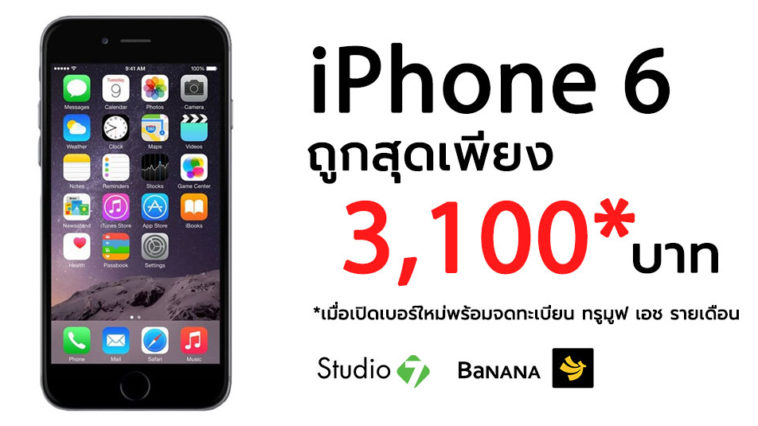 Studio7 Promotion Iphone 6 Feb 2018 2