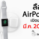Airpower Rumors 1