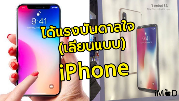 Chinese Iphone Clone