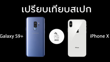 Galaxy S9 Plus And Iphone X Spec Compare 1