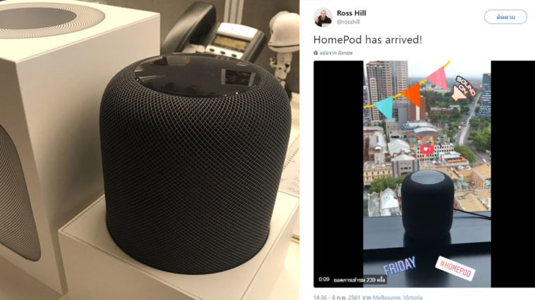 Homepod Orders Arrive In Australia