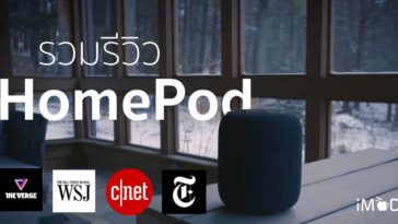 Homepod Review Techsite Cover