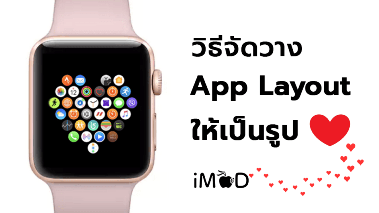 How To Create Apple Watch Heart App Layout