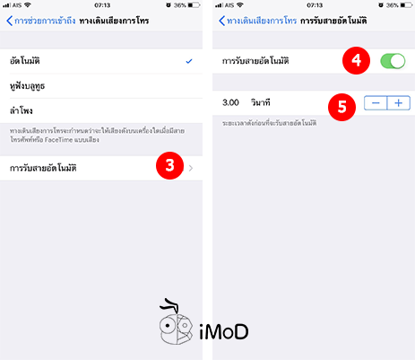 How To Set Auto Answer Call Iphone 2